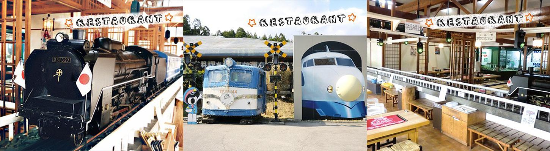 レストラン蒸氣汽関車